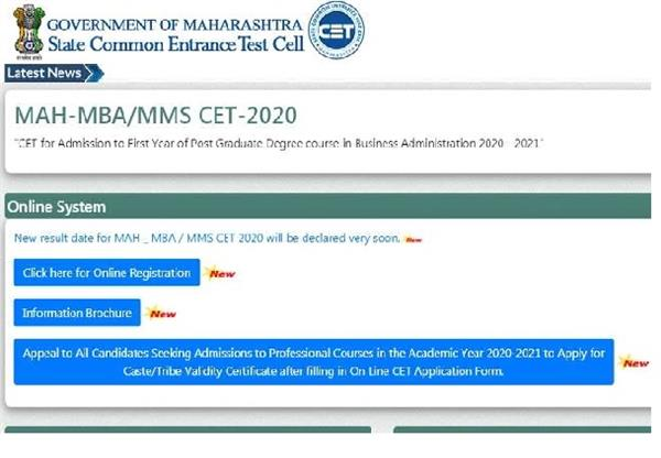 mah cet mba result 2020 will not released tomorrow