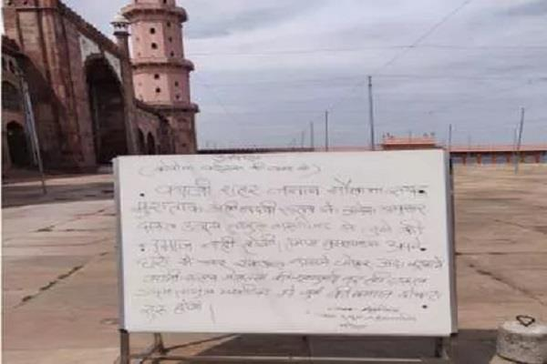 corona effect mass prayers in mp mosques will not be held