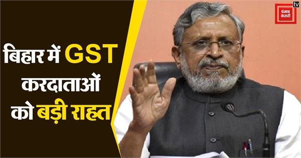gst taxpayers relief in bihar