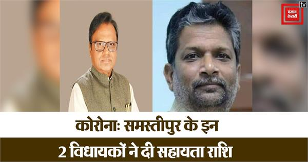two mlas of samastipur came forward to help the people
