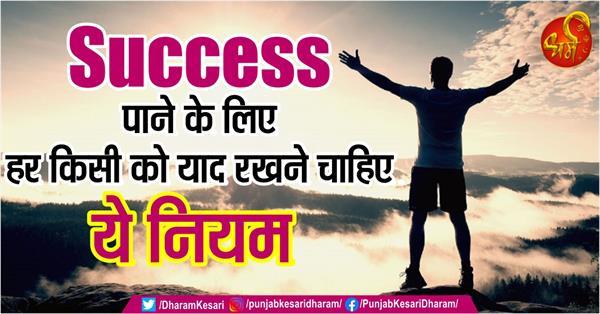 chanakya niti for success