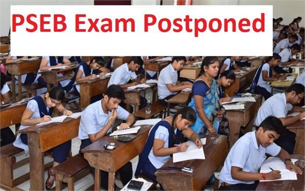coronavirus punjab school education board annual examinations postponed