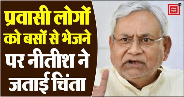 nitish expressed concern over sending migrants by buses