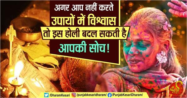 vastu upay in hindi