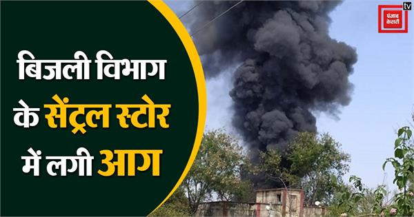 fire in central department of electricity department