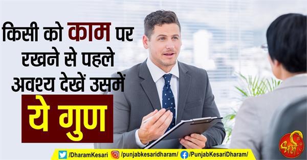 hindi spiritual  religious story