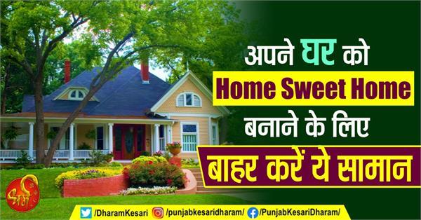 how to make home sweet home
