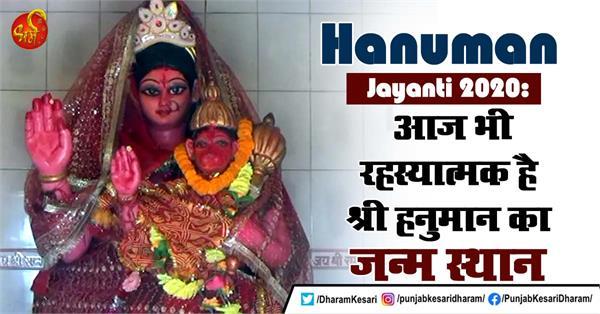 hanuman jayanti 2020 hanuman ji birth place