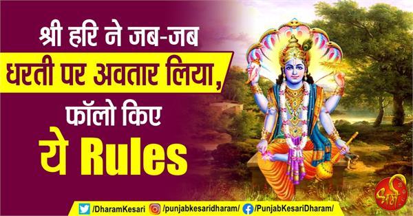 whenever shri hari incarnated on earth he followed these rules