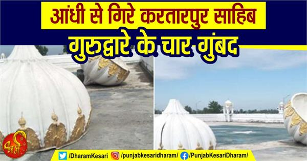newly constructed domes of kartarpur gurudwara collapse in thunderstorm