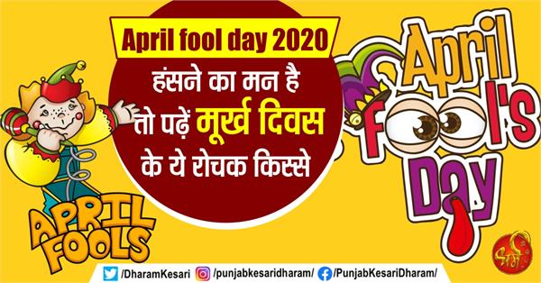 april fool day 2020