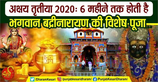 akshaya tritiya 2020