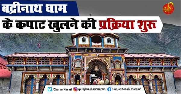 the process of opening the doors of badrinath dham started