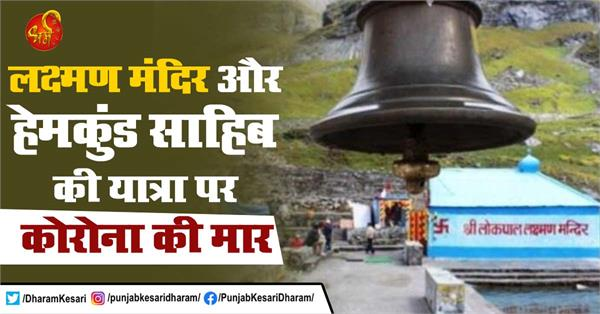 journey of laxman temple and hemkund sahib will not start on 1 june