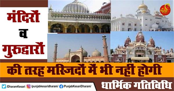 like temples and gurudwaras there will not be any religious activity in mosques