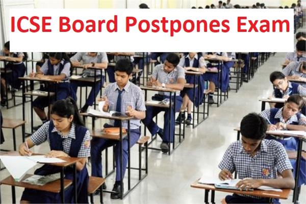 icse exam 2020 icse exam not canceled get information by link