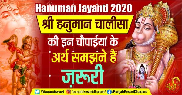hanuman jayanti 2020 sri hanuman chalisa chaupai