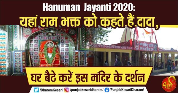 hanuman jayanti 2020 chind hanuman dada mandir in madhyapradesh raisen