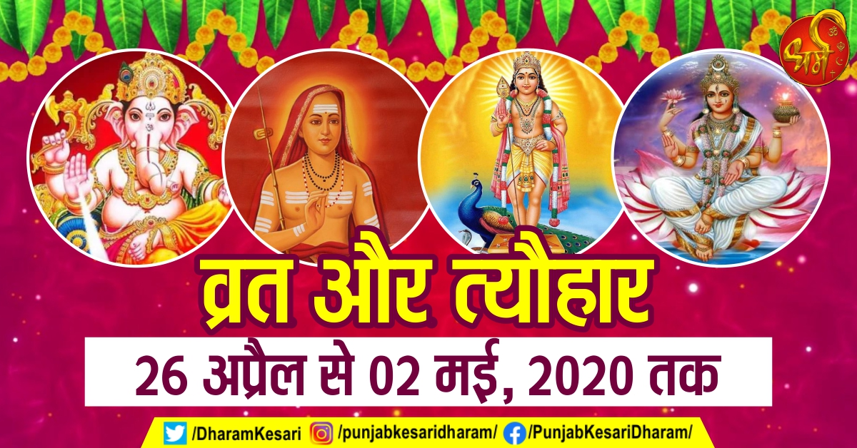 PunjabKesari, Vinayak Chaturthi, Shankaracharya jayanti, Surdass jayanti, Ramanuj Jayanti, Ganga Saptami, Baglamukhi Jayanti, 2 May Sita Navami, Vrat Or Tyohar, Fast and Festival From 26 april to 02 may, Hindu Vrat Tyohar, Festivals of hindu religion