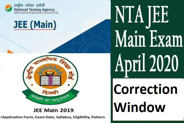 jee main exam 2020 nta opens correction window for jee main