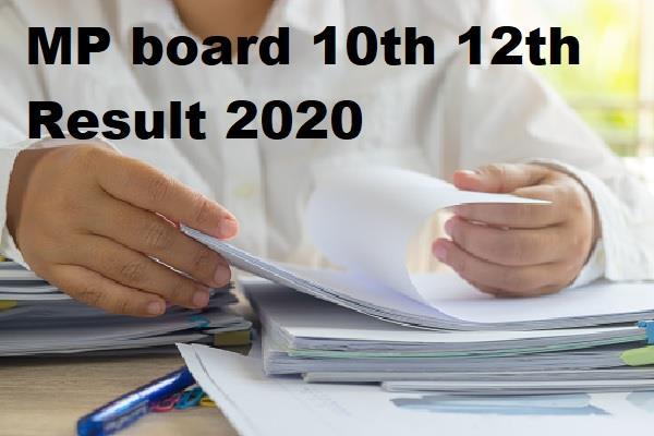 MP Board 10th 12th Result 2020
