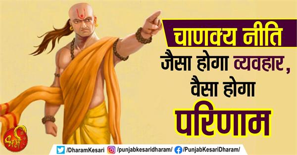 chanakya success mantra in hindi