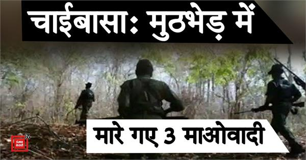 three maoists killed in encounter in jharkhand
