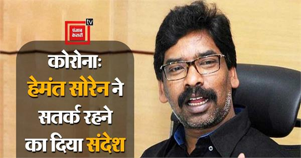 hemant soren gave a message to be alert due to corona