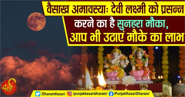 vaishakh amavasya 2020 special upay in hindi