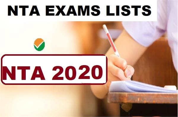NTA: परीक्षाओं के लिए आवेदन का कल है ...