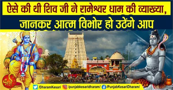 interesting story related to rameshwaram dham in hindi