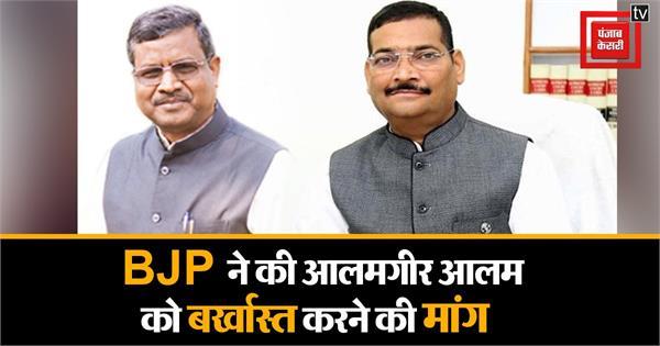 bjp demands dismissal of alamgir alam