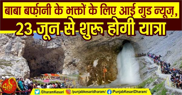 shrine board decided that from which date amarnath yatra will start
