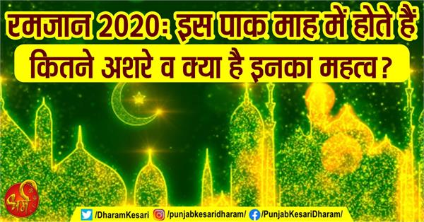 ramadan 2020 special what is ashra know here
