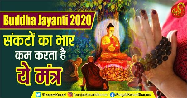 buddha jayanti 2020