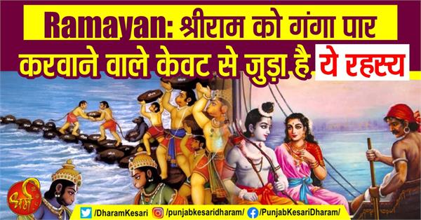 this mystery is related to kewat of ramayan