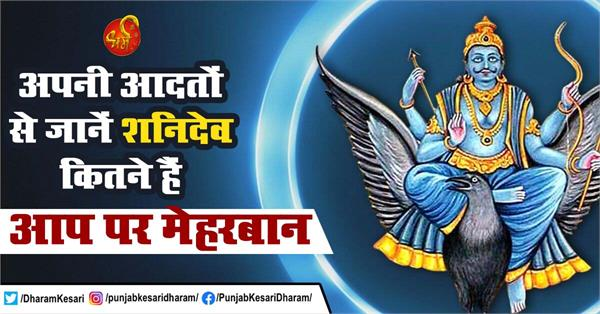 know how much shani dev is kind to you through your habits