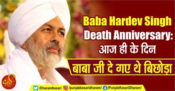 baba hardev singh death anniversary on 13th may