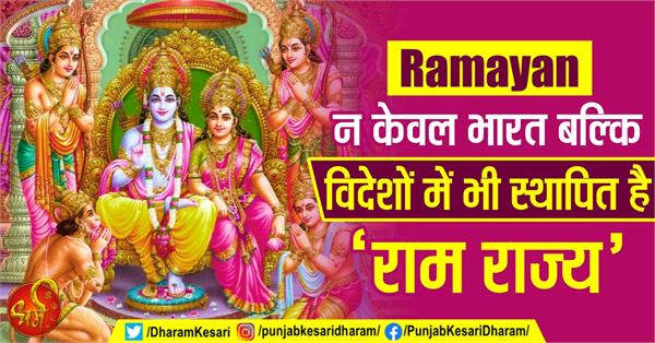 ram rajya is established not only in india but also abroad