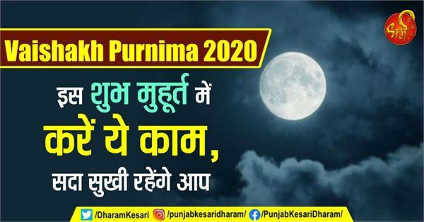 vaishakh purnima 2020