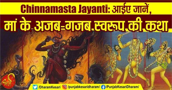 chinnamasta jayanti in this direction do worship