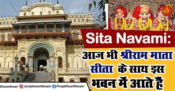 ayodhya kanak bhavan was gifted by kaikeyi to sita