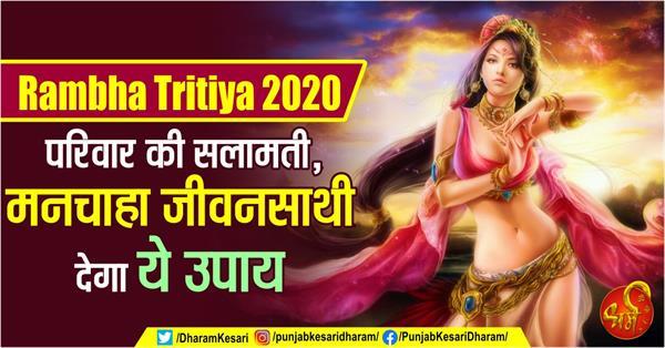 today rambha tritiya vrat