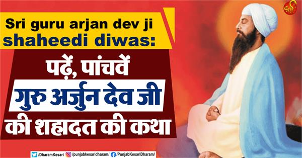 martyrdom day of sri guru arjun dev ji