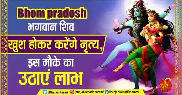 today bhum pradosha fast