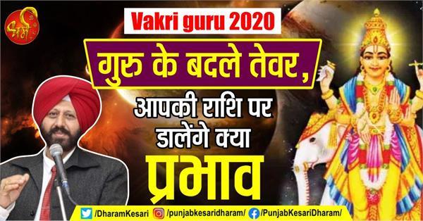 vakri guru 2020