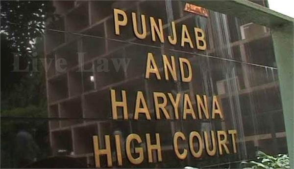 punjab and haryana high court canceled summer vacation