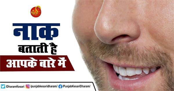nose shape secret it reveals about your personality