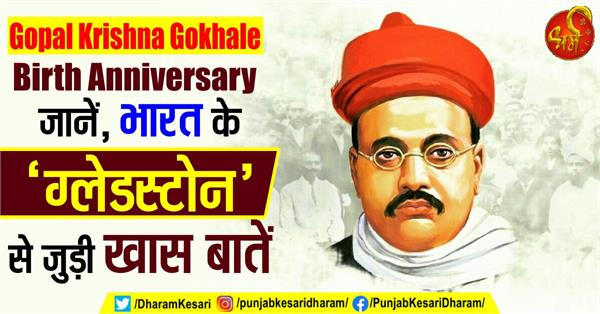 gopal krishna gokhale birth anniversary