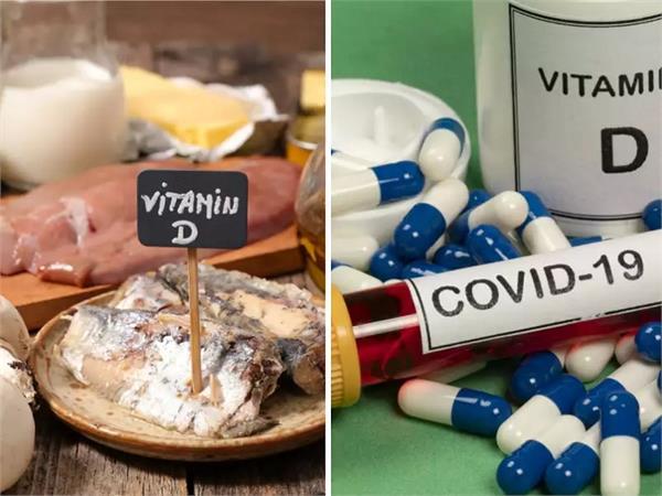 Coronavirus: विटामिन डी की कमी से मौत का खतरा ज्यादाः रिसर्च